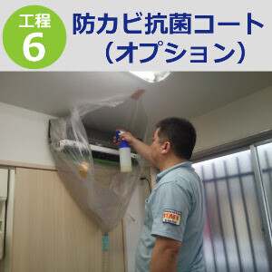 エアコン洗浄工程6