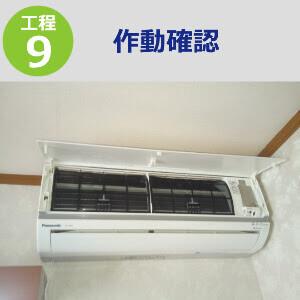 エアコン洗浄工程9