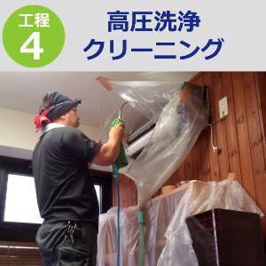 エアコン洗浄工程4