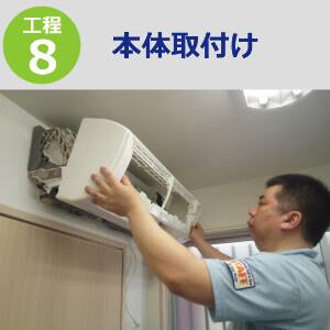 エアコン洗浄工程8