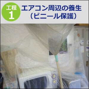 エアコン洗浄工程1