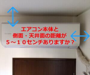 エアコンと壁面・天井面の隙間